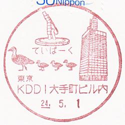 KDDI大手町ビル内郵便局の風景印