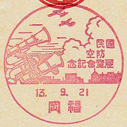 国民防空展覧会記念の小型印(福岡)