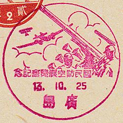 国民防空展覧会記念の小型印(広島)