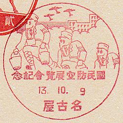 国民防空展覧会記念の小型印(名古屋)