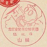 国民防空展覧会記念の小型印(岡山)