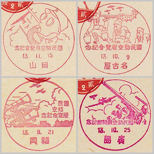 国民防空展覧会記念の小型印