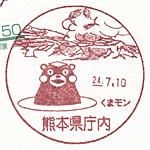 熊本県庁内郵便局の風景印にはくまモンが登場