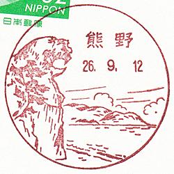 熊野郵便局の風景印(三重県熊野市)