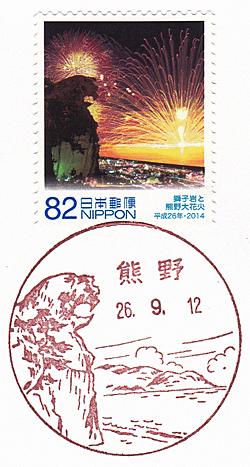 熊野郵便局の風景印