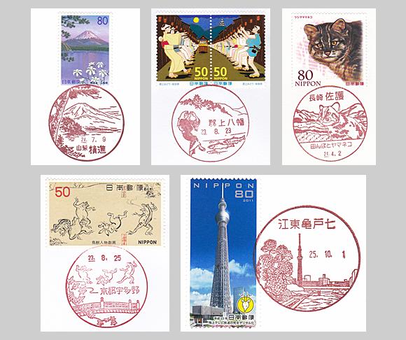 風景印と切手とのマッチング