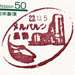 メルパルク長野郵便局の風景印