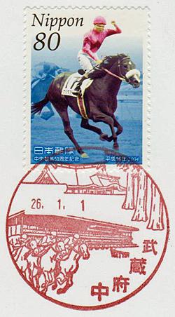 武蔵府中郵便局の風景印