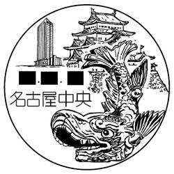 名古屋中央郵便局の新しい風景印(公示図)