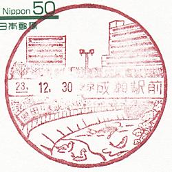 成瀬駅前郵便局の風景印