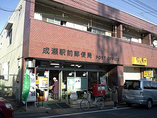 成瀬駅前郵便局の局舎