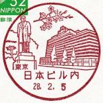 日本ビル内郵便局の風景印(廃止)