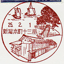 新潟本町十三番郵便局の風景印