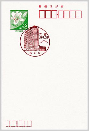 大宮JPビル内郵便局の風景印