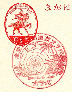 パラオ放送局開局記念の特印(パラオ郵便局)