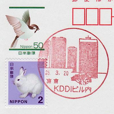新郵便料金での記念押印例