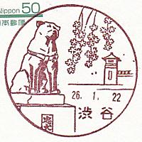 渋谷郵便局の旧風景印