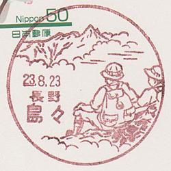 島々郵便局の風景印