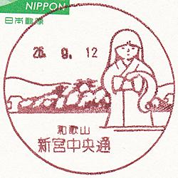 新宮中央通郵便局の風景印