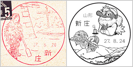 新庄郵便局の新旧風景印