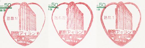 新宿アイランド郵便局の風景印