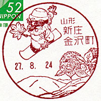 新庄金沢町郵便局の風景印