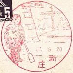 新庄郵便局の風景印