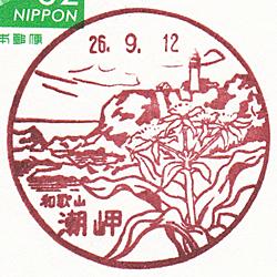 潮岬郵便局の風景印(和歌山県東牟婁郡串本町)