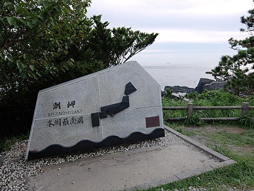潮岬の本州最南端記念碑
