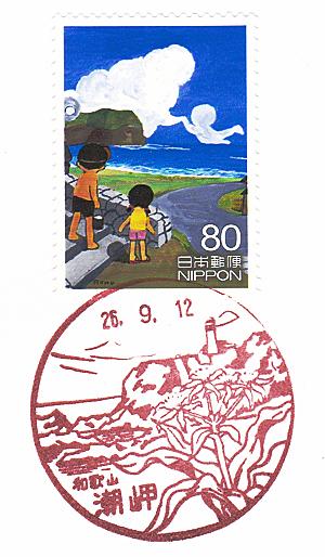 潮岬郵便局の風景印