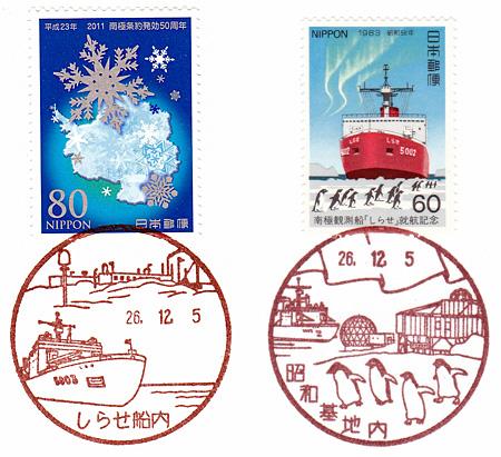 しらせ船内、昭和基地内郵便局の風景印(2014)