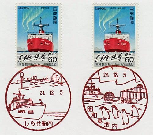 しらせ船内分室と昭和基地内分室の風景印