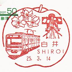 白井郵便局の風景印(千葉県白井市)
