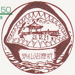 気仙沼鹿折郵便局の風景印(宮城県)