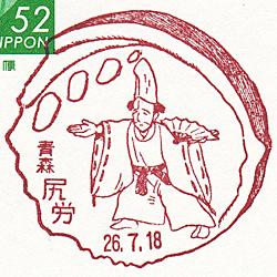 尻労郵便局の風景印(青森県東通村)
