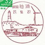 袖浦郵便局の風景印(静岡県磐田市)