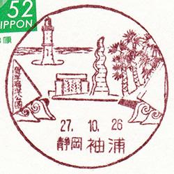袖浦郵便局の旧風景印(静岡県磐田市)