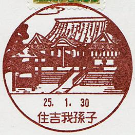 住吉我孫子郵便局の風景印
