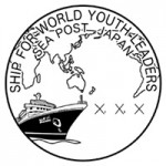 「シップ・フォー・ワールド・ユース・リーダーズ」船内分室の風景印