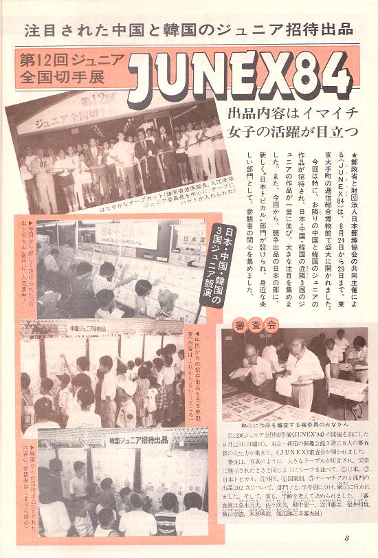 JUNEX84開催を伝える、雑誌スタンプクラブの記事
