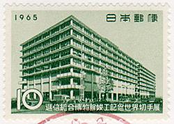 逓信総合博物館竣工を記念して発行された切手