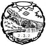 遠野郵便局の新しい風景印図案
