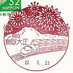 鳥取大正郵便局の風景印