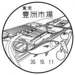 10/11より使用開始となる、豊洲市場郵便局の風景印