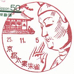 京都太秦朱雀郵便局の風景印