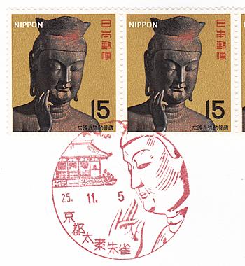 京都太秦朱雀郵便局の風景印と国宝シリーズ切手