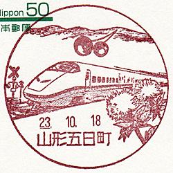 山形五日町郵便局の風景印