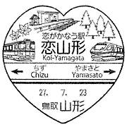 鳥取県で一斉配備、図案変更